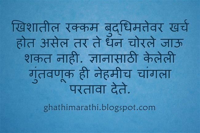 Marathi Suvichar On Knowledge Marathi Quotes Quotes Thoughts