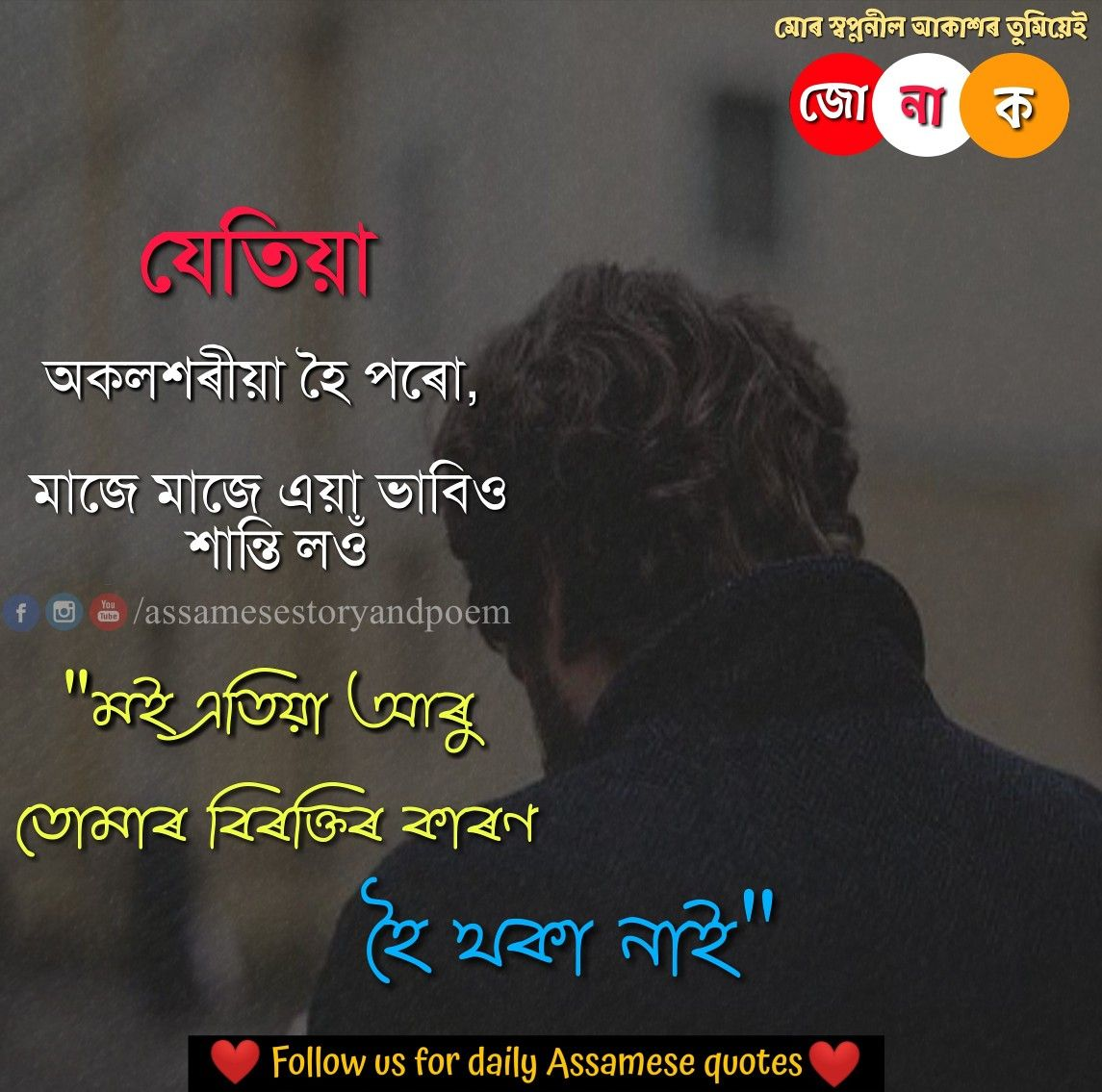 Pin by মোৰ স্বপ্ননীল আকাশৰ তুমিয়েই