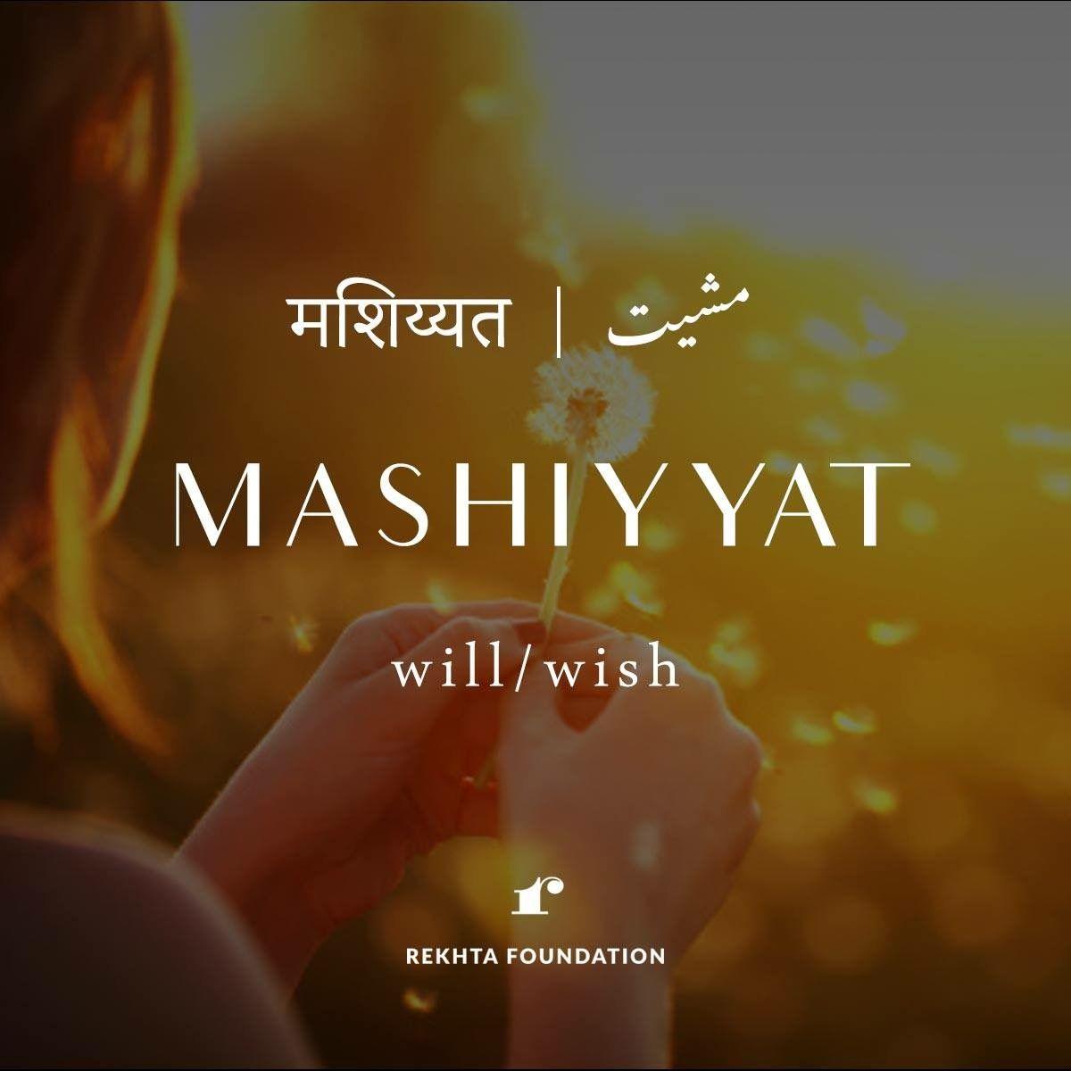 Http Www Loapower Net Our Story Hindi Words Urdu Love Words Urdu Words With Meaning