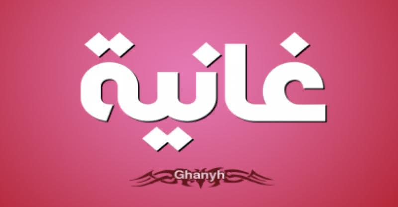 ما معنى كلمة غانية للمراة – بالانجليزي الفصحى باللغة العربية | Tech company  logos, Vimeo logo, Company logo