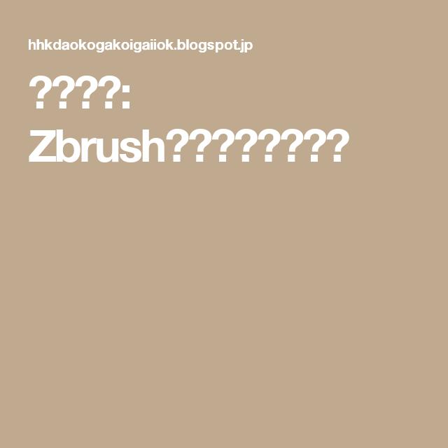 電々伝記: Zbrushで穴を埋めるメ...