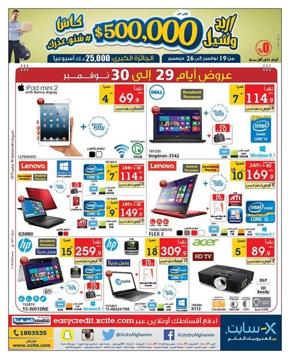 Xcite Alghanim Kuwait Offers X Cite Offer Ipad Mini