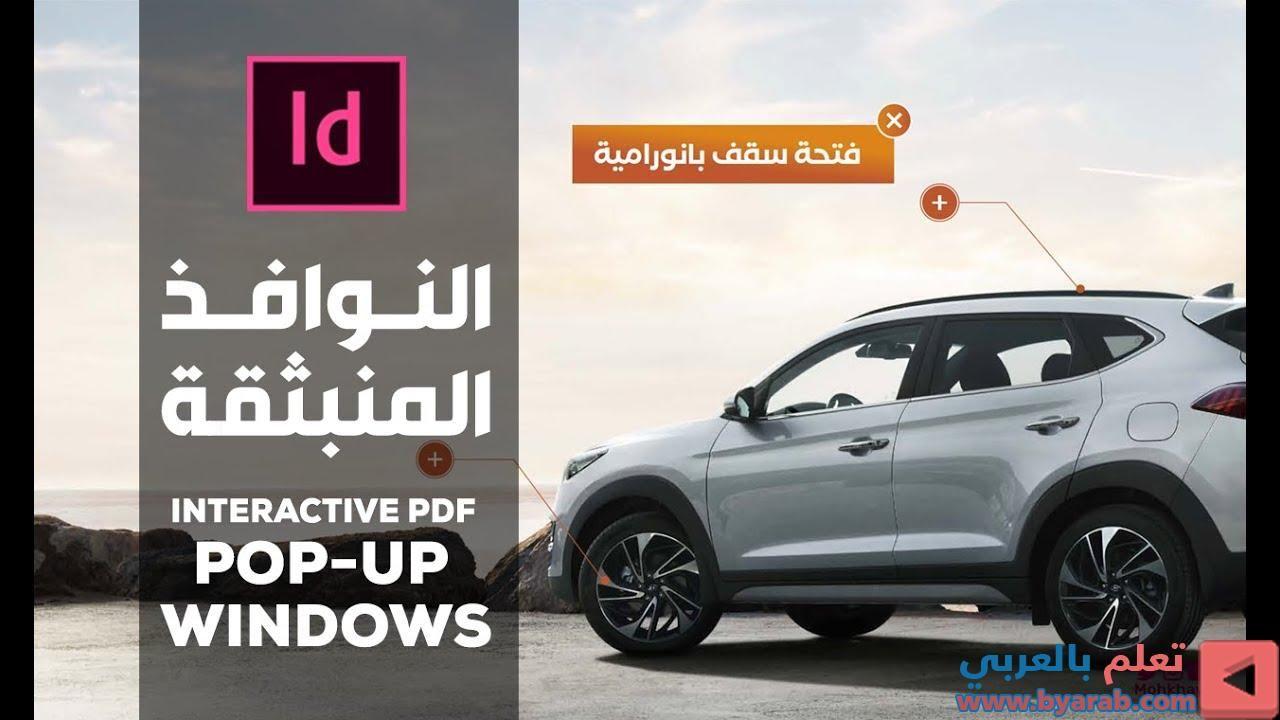 كيفية عمل النوافذ المنبثقه في الانديزاين Interactive Pdf Pop Up Windows Interactive Suv Car Suv