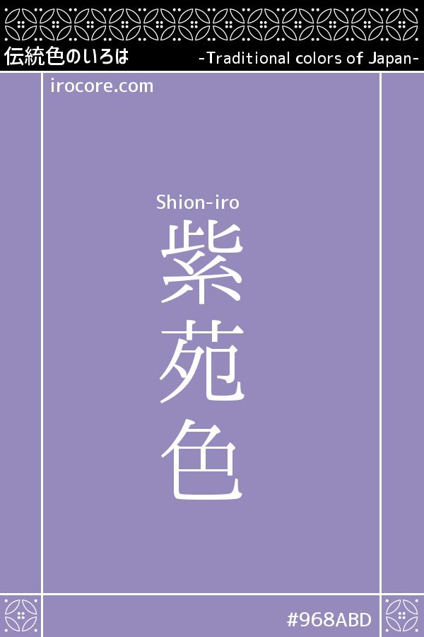 紫苑色(しおんいろ)-Shion   伝統色, 色 名前, 色