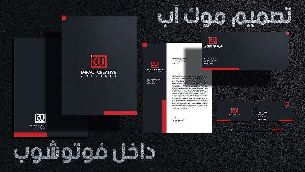 How To Make A Mockup اذاي تصمم موك آب Design Desktop Screenshot Screenshots