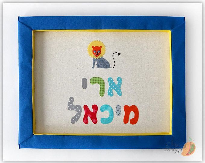 Hebrew baby name with lion design wall art for kids room hebrew baby name with lion design wall art for kids room personalized baby gift jewish gift negle Image collections
