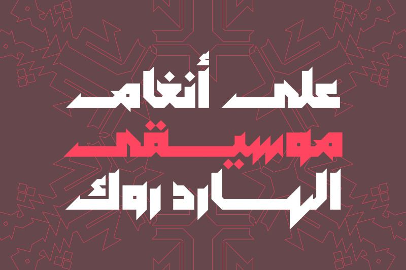 Download Meshkal - Arabic Font By Arabic Font Store | TheHungryJPEG ...