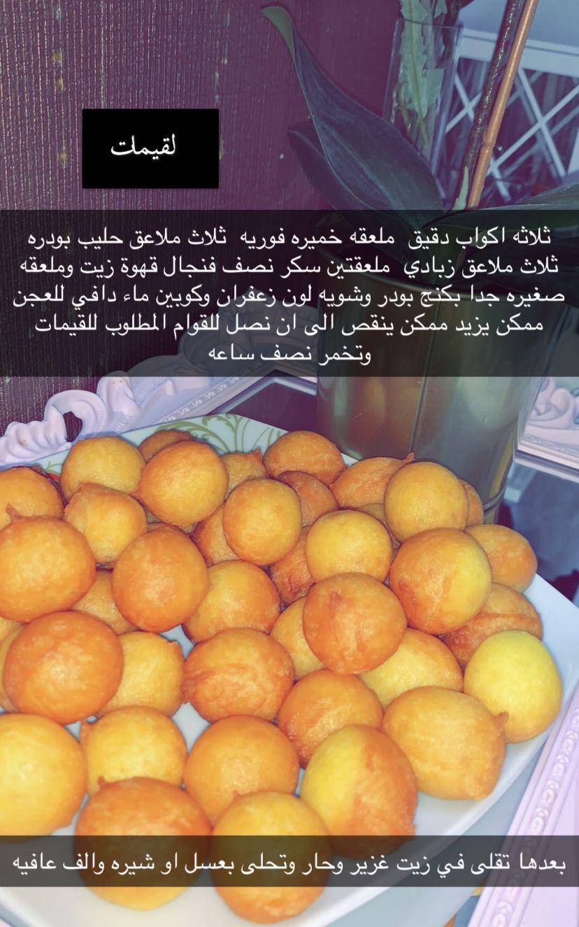 Pin By Mona El Roo7 On Sweet Food Fruit Sweet