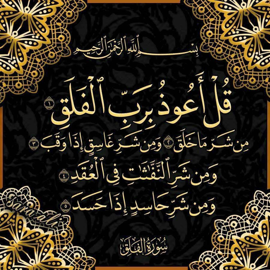 سورة الفلق Islamic Calligraphy Chalkboard Quote Art Islamic Caligraphy