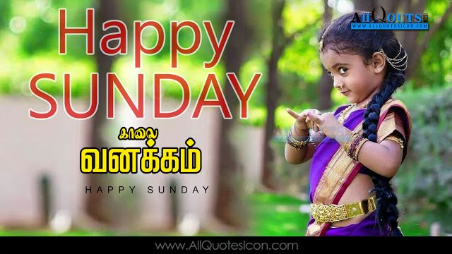 Happy Sunday Images Best Good Morning Quotes Greetings In Tamil Hd