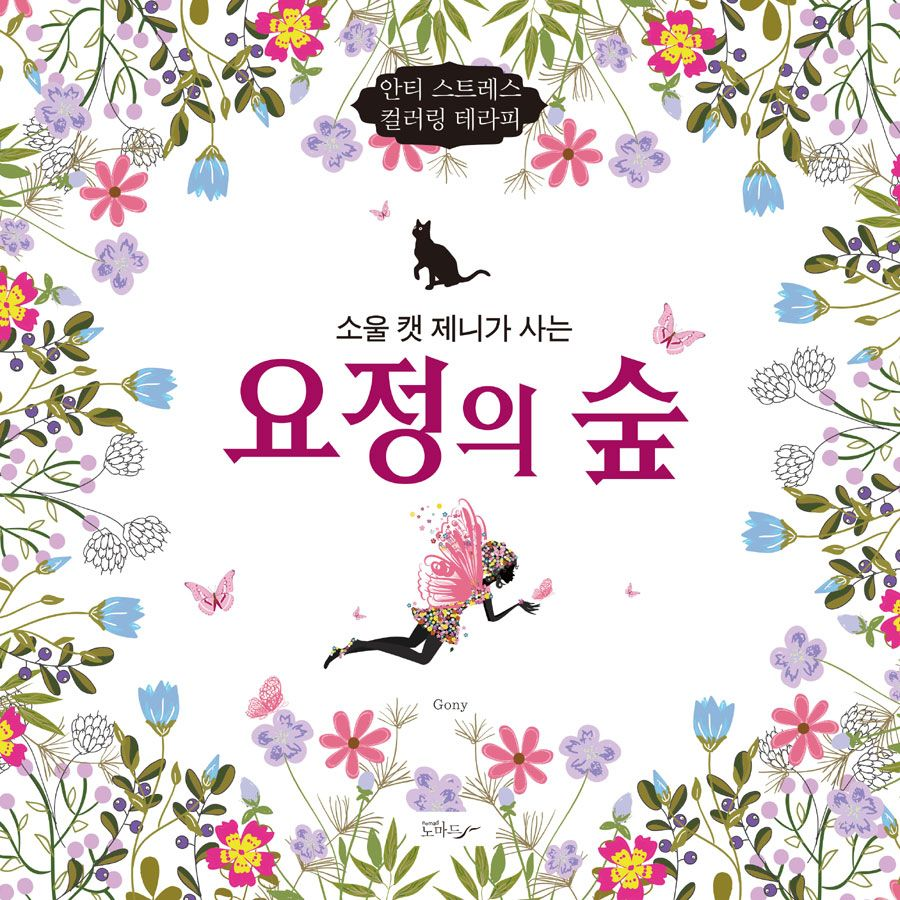 South korea coloring book - Elves Friendly Forest Coloring Books For Adults Secret Garden Series Libro Colorear Livre Adult Colouring Book