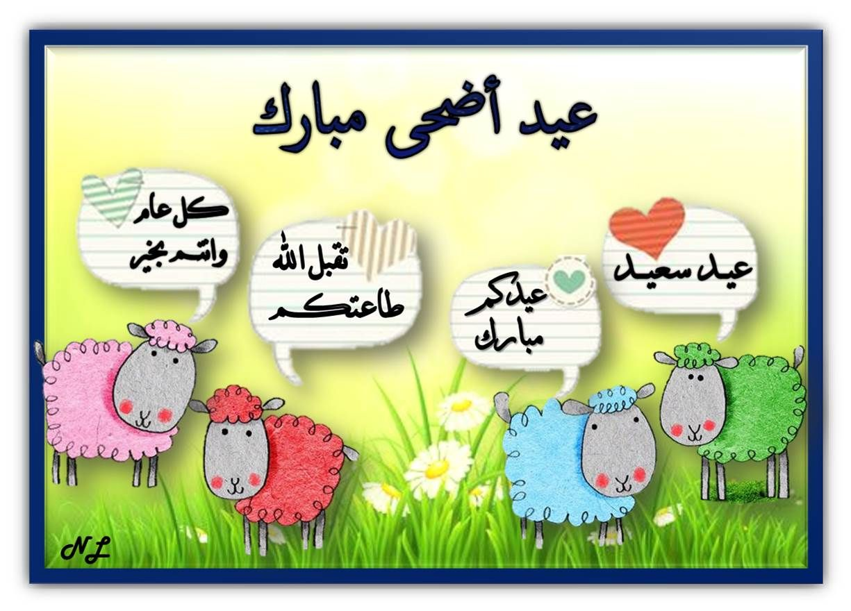 عيد أضحى مبارك كل عام وانتم بخير عيــد سعيـــد عيدكم مبارك تقبل الله طاعتكم Sugar Cookie Sugar Desserts