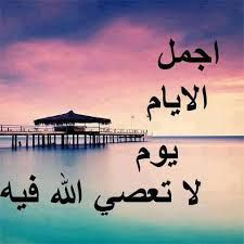 Pin By Salobahjat On كلام رائع Cool Words Arabic Quotes Islam