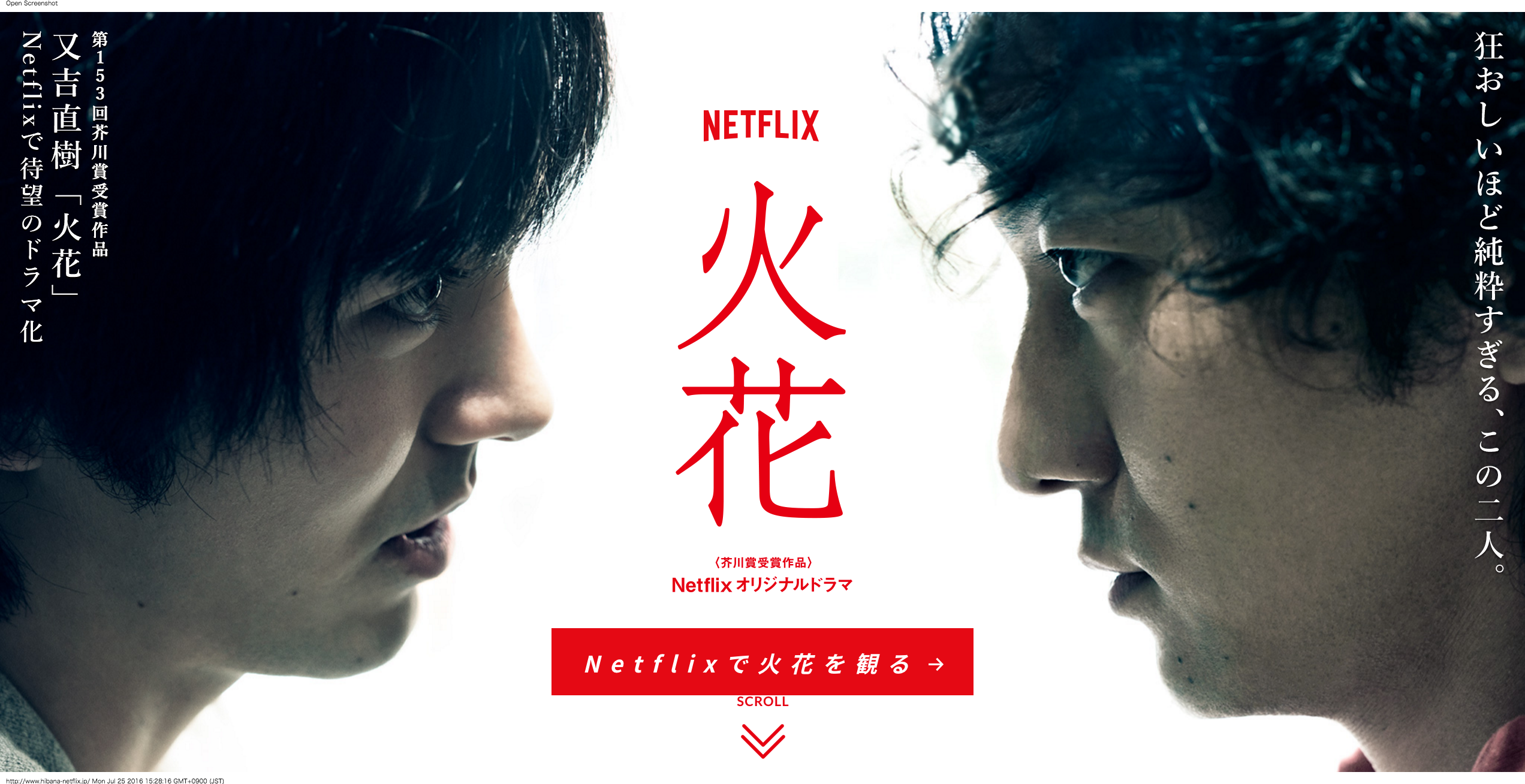 Netflixオリジナルドラマ『火花』公式サイト |  ■モリサワTypeSquare リュウミンB-KL