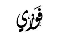 صور إسم فوزي Arabic Calligraphy Calligraphy Allah