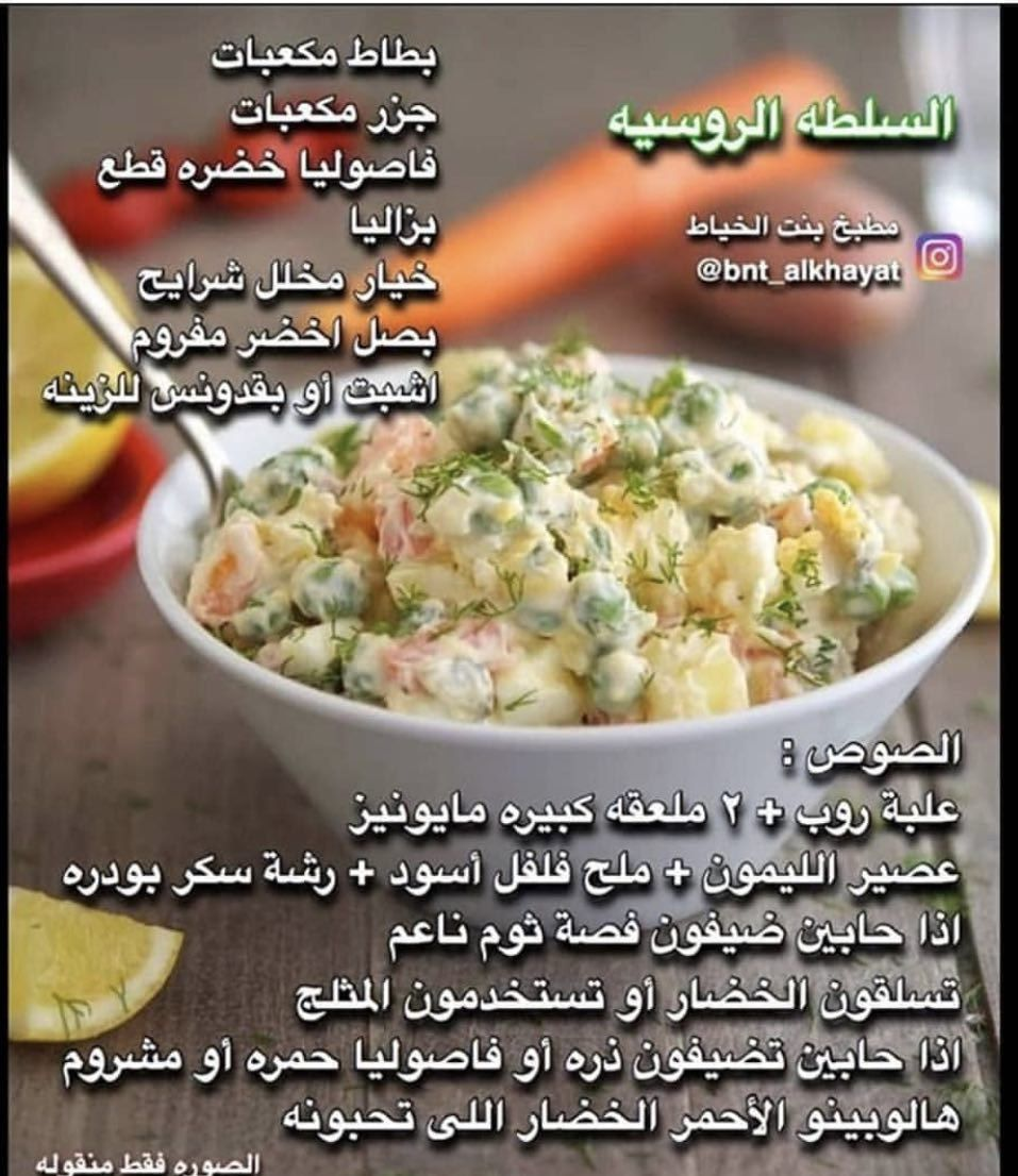 Pin By Thuria On وصفات سلطة Cookout Food Food Receipes Spice Recipes