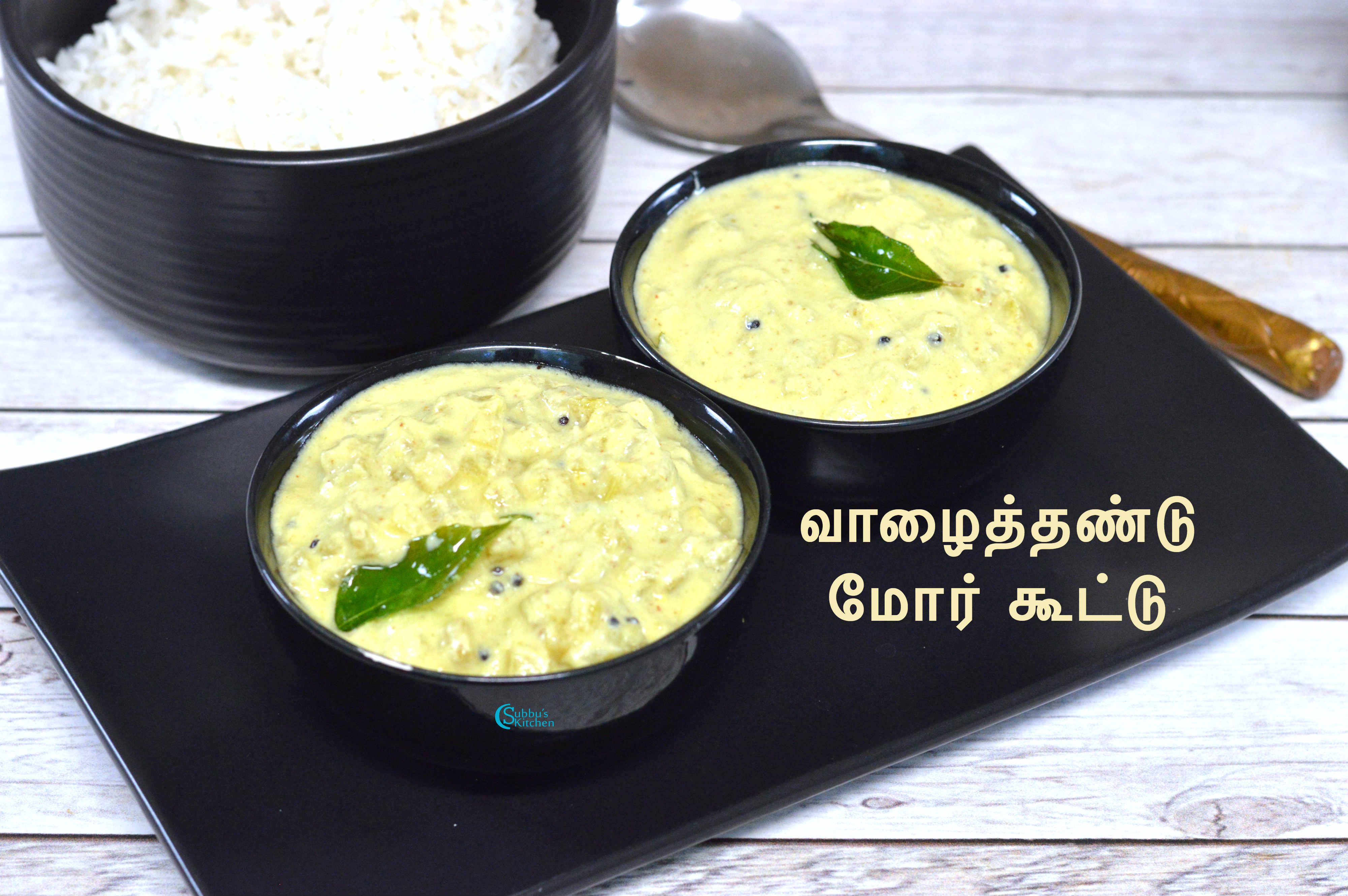 Vazhaithandu Mor Kootu Plantain Stem In Yogurt Sauce Subbus Kitchen Indian Side Dishes Cooking Yogurt Sauce