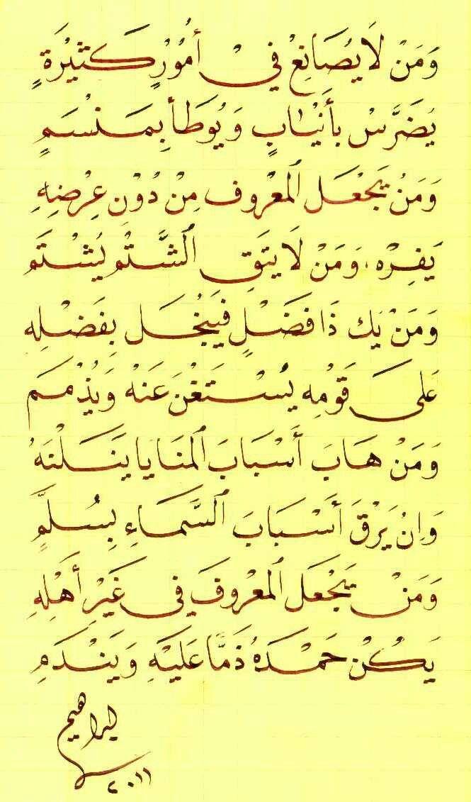 ومن لا يصانع في أمور كثيرة زهير بن أبي سلمى Pretty Words Photo Quotes Arabic Calligraphy Art