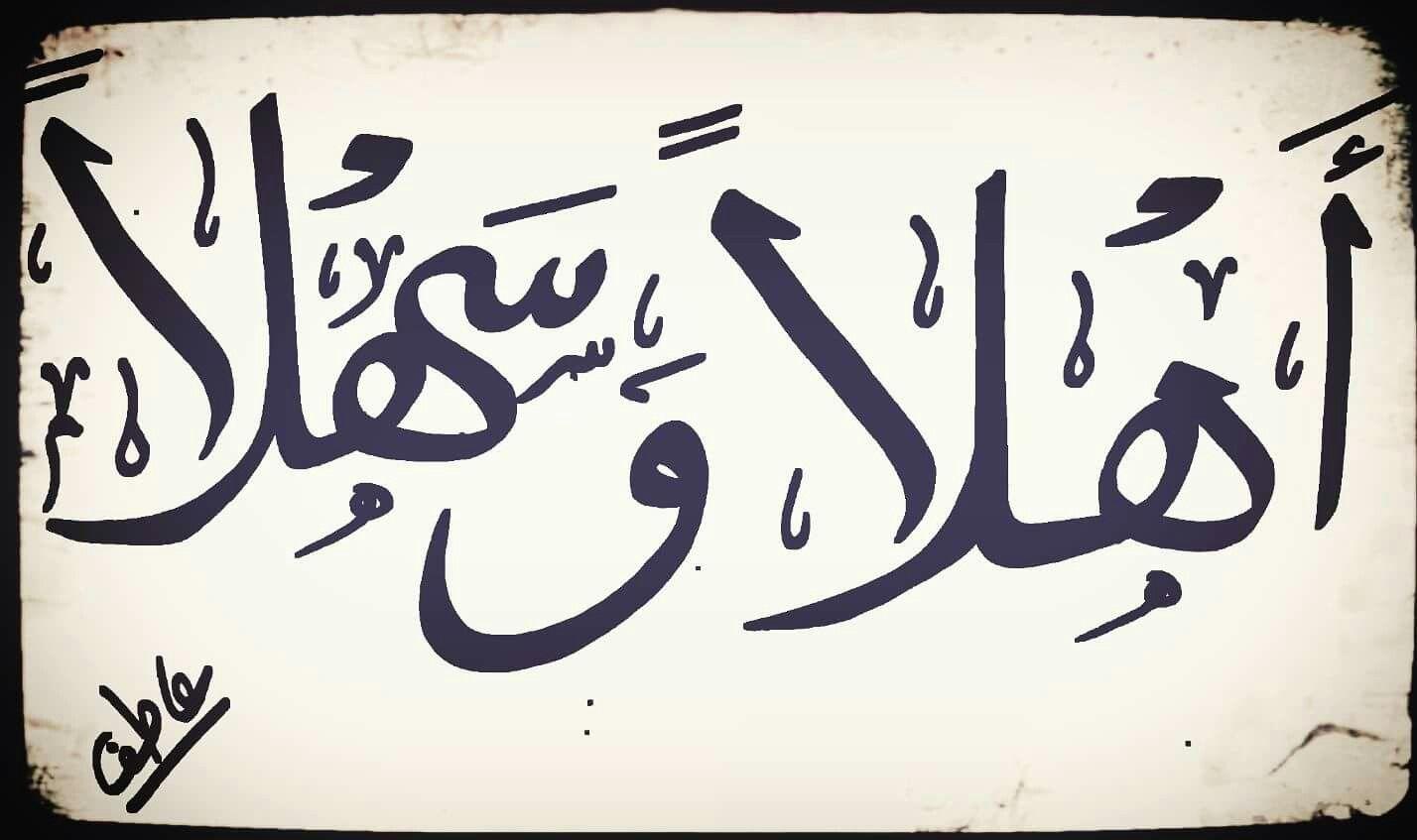 اهلا وسهلا Welcome Middle Eastern Art Door Signs Diy Eastern Art