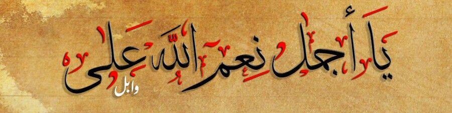 يا اجمل نعم الله على Arabic Calligraphy Calligraphy