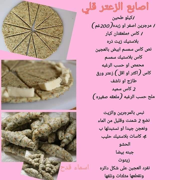 Pin By Aml Abu Il Hija On Food Food And Drink Food Almond