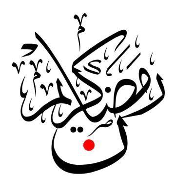 مكتبة الصور Ramadan Kareem Ramadan Kareem
