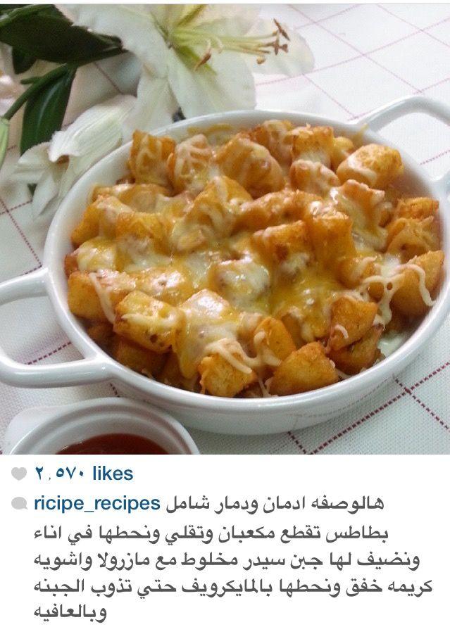 بطاطس بالجبن Cookout Food Food Dishes Diy Food Recipes