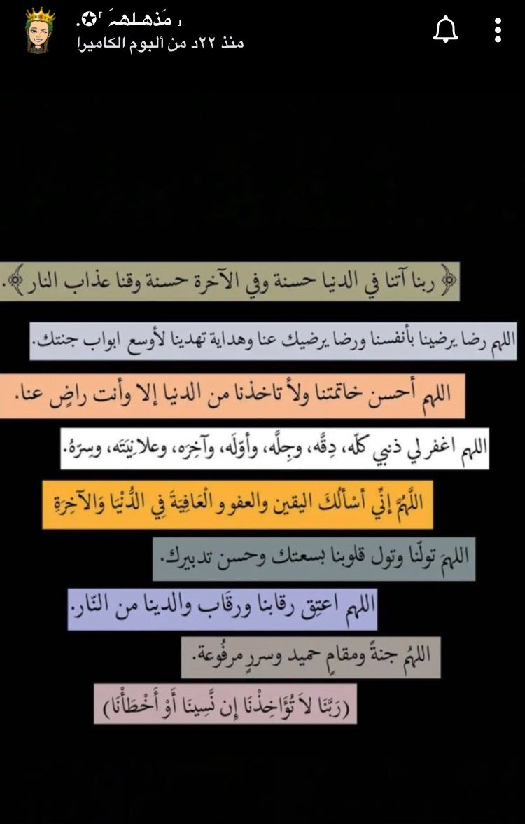 Pin By Mothhelah On عبارات جميله Postive Quotes Quotes My Love