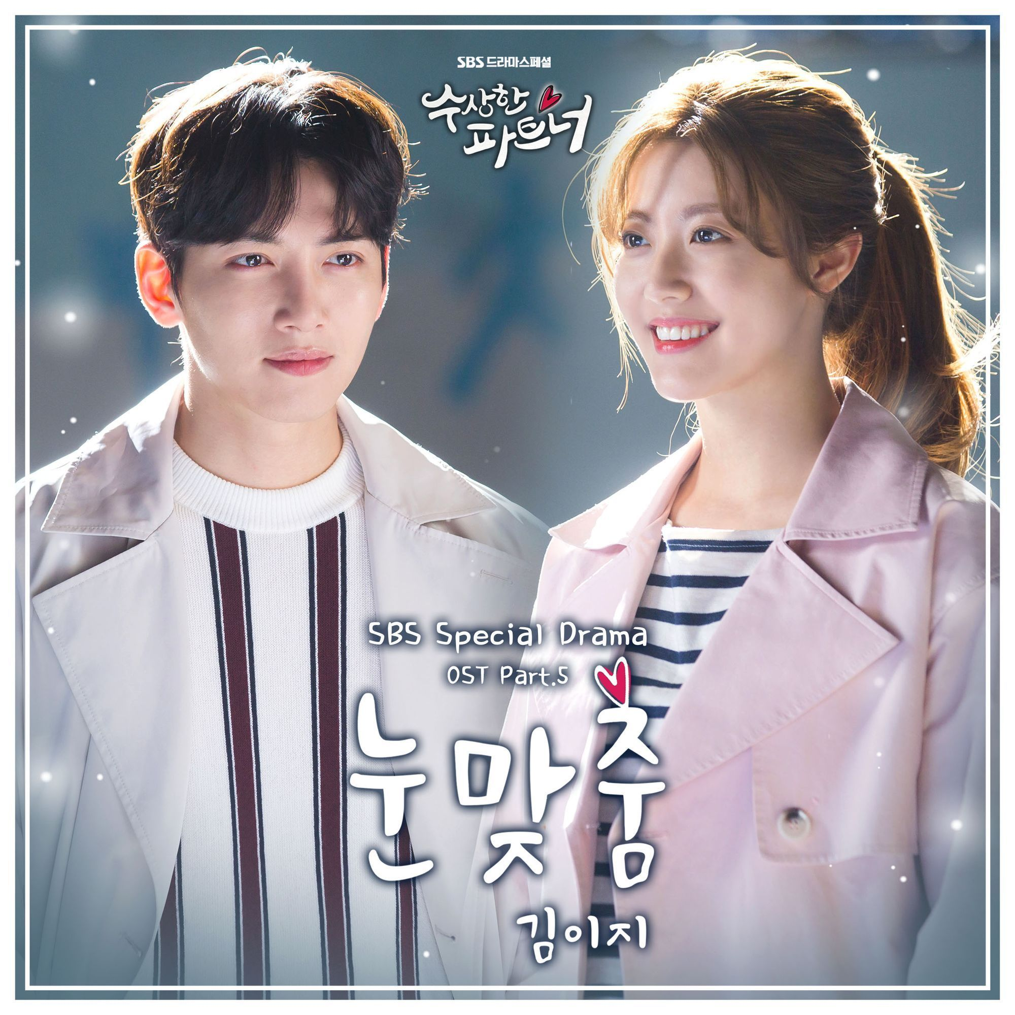 Kim Ez (Ggothjam Project) – Suspicious Partner OST Part.5 (2017.06.