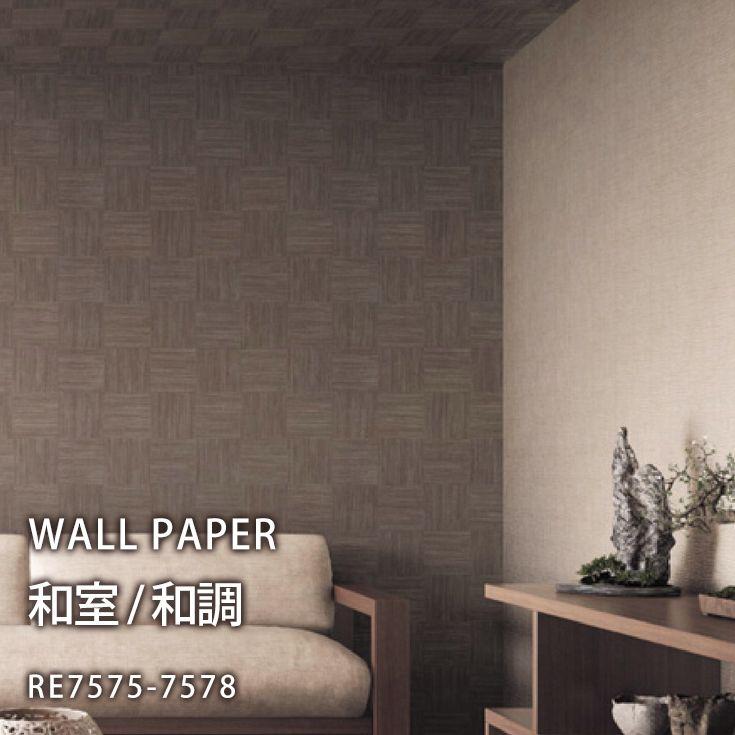 サンゲツ リザーブ のり付き壁紙 クロス Re7575 和室 和風 和室