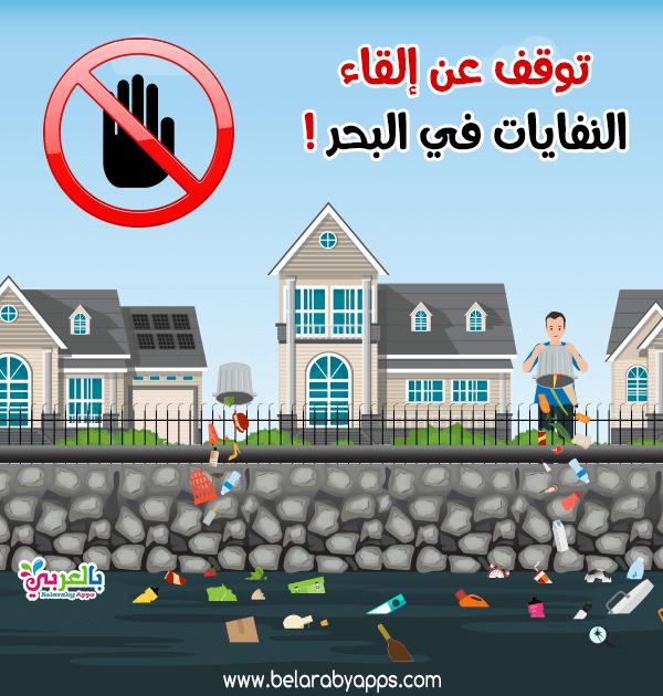 رسومات عن تلوث البيئة البحرية تلوث الماء للاطفال بالعربي نتعلم In 2021 Desktop Screenshot Screenshots