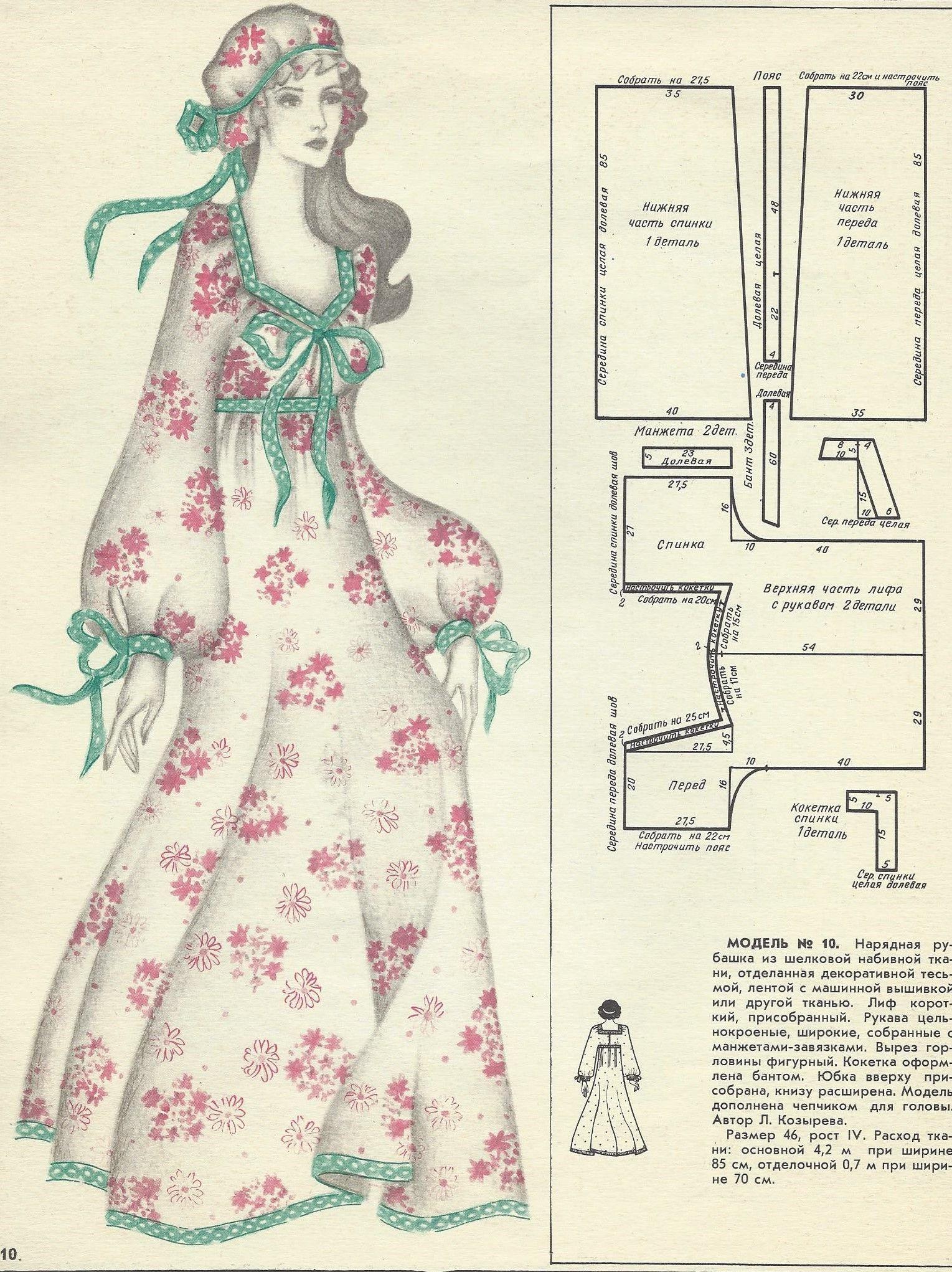 Pin de Laura en Šitie   Pinterest   Patrones, Costura y Molde