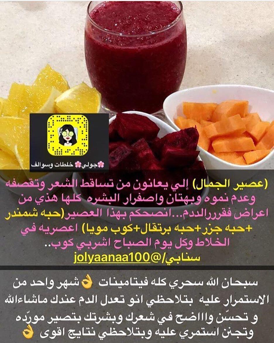 خلطات وتجارب جولي On Instagram اكتب اسم من اسماء الله لعل الله يفرج بها همك بر Smoothie Drink Recipes Health Facts Food Healthy Drinks Smoothies