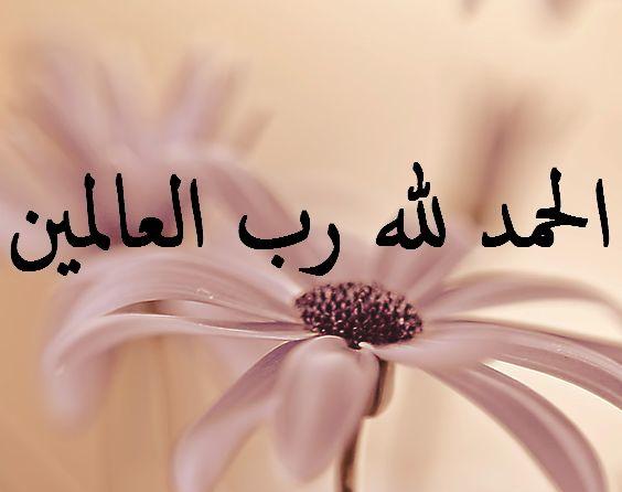 الحمد لله رب العالمين Photo Background Images Doa Islam Photo Backgrounds