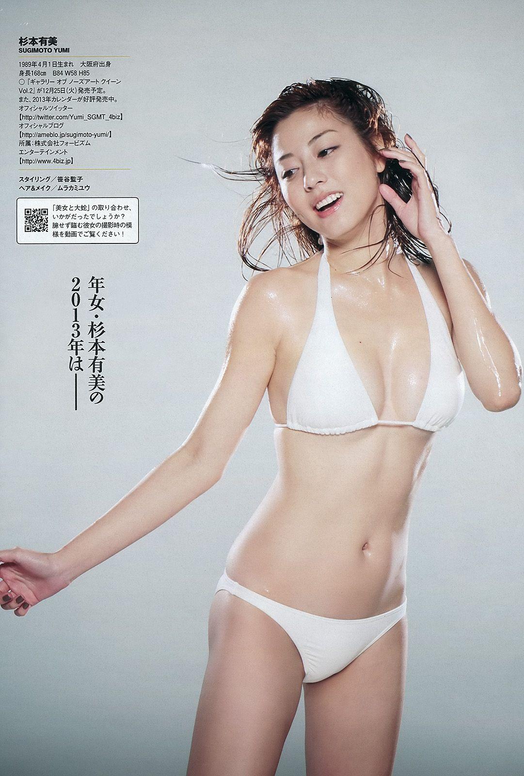 Yumi Sugimoto (b. 1989)