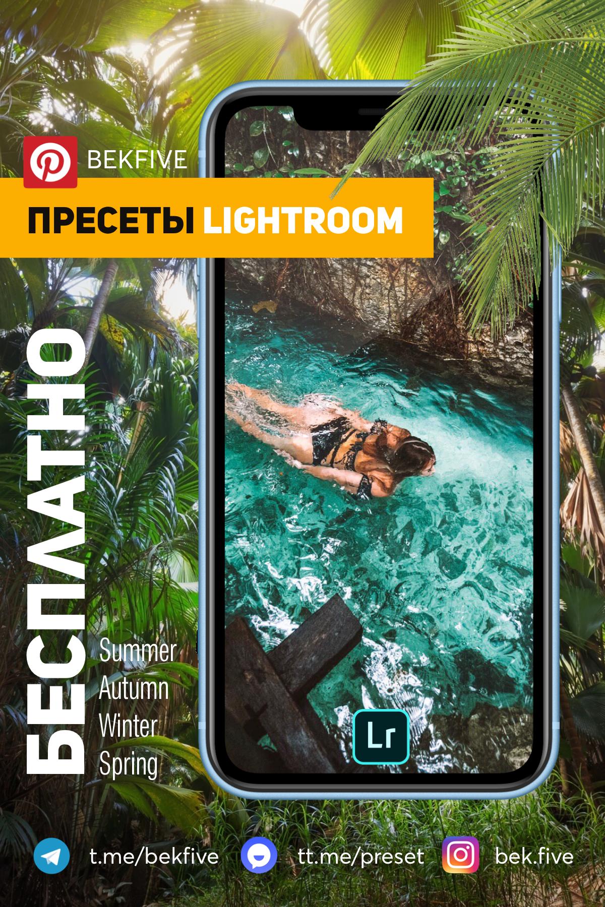Free Lightroom preset обработка как у как я обрабатываю ...