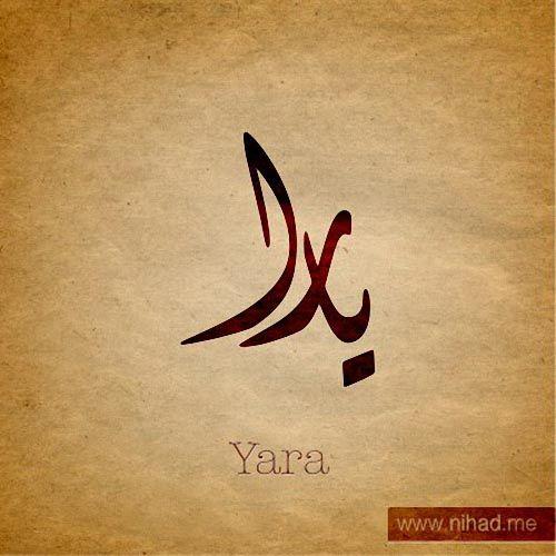 صور اسمك مزخرف بالخط العربي الراقي حرف الياء