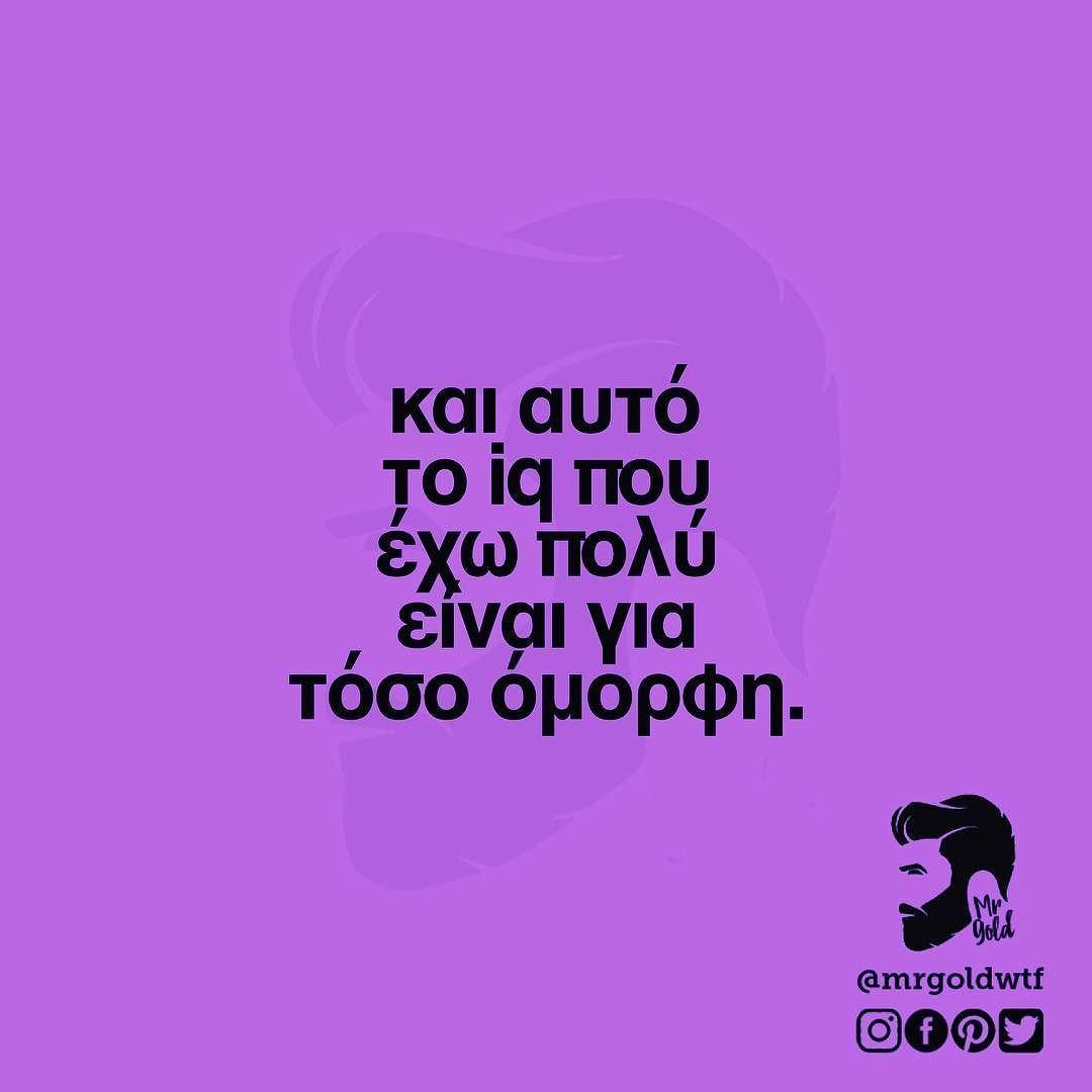 Mrgoldwtf Greece Ellada Atakes Atakes Funny Comedy Quotes Greekquotes Athens Thessaloniki Mykonos Asteia Greek Quotes Quotes Mr