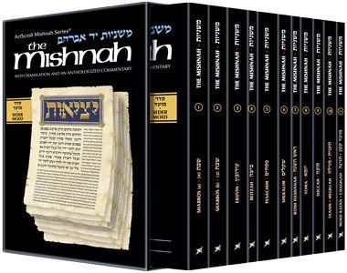 MISHNAH MOED Personal Size 11 Vol. Set