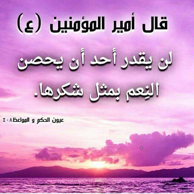 الامام علي عليه السلام Proverbs Quotes Ali Quotes Imam Ali Quotes