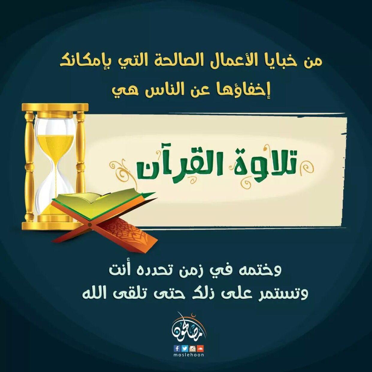 تلاوة القرآن الكريم Learning Styles Islam Quran