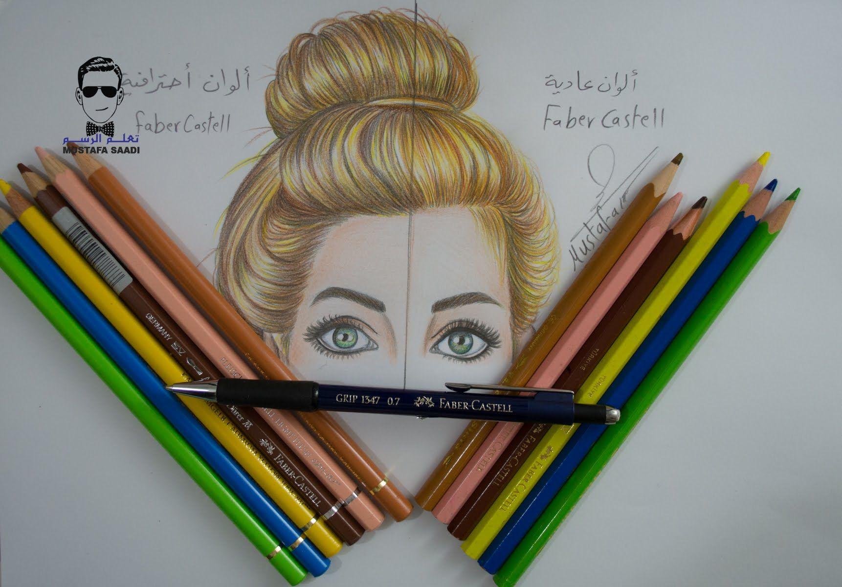 كيفية رسم الشعر بالالوان الخشبية وفرق الالوان الاحترافية عن الاعتيادية Youtube How To Draw Hair Color Pencil Art Face Drawing