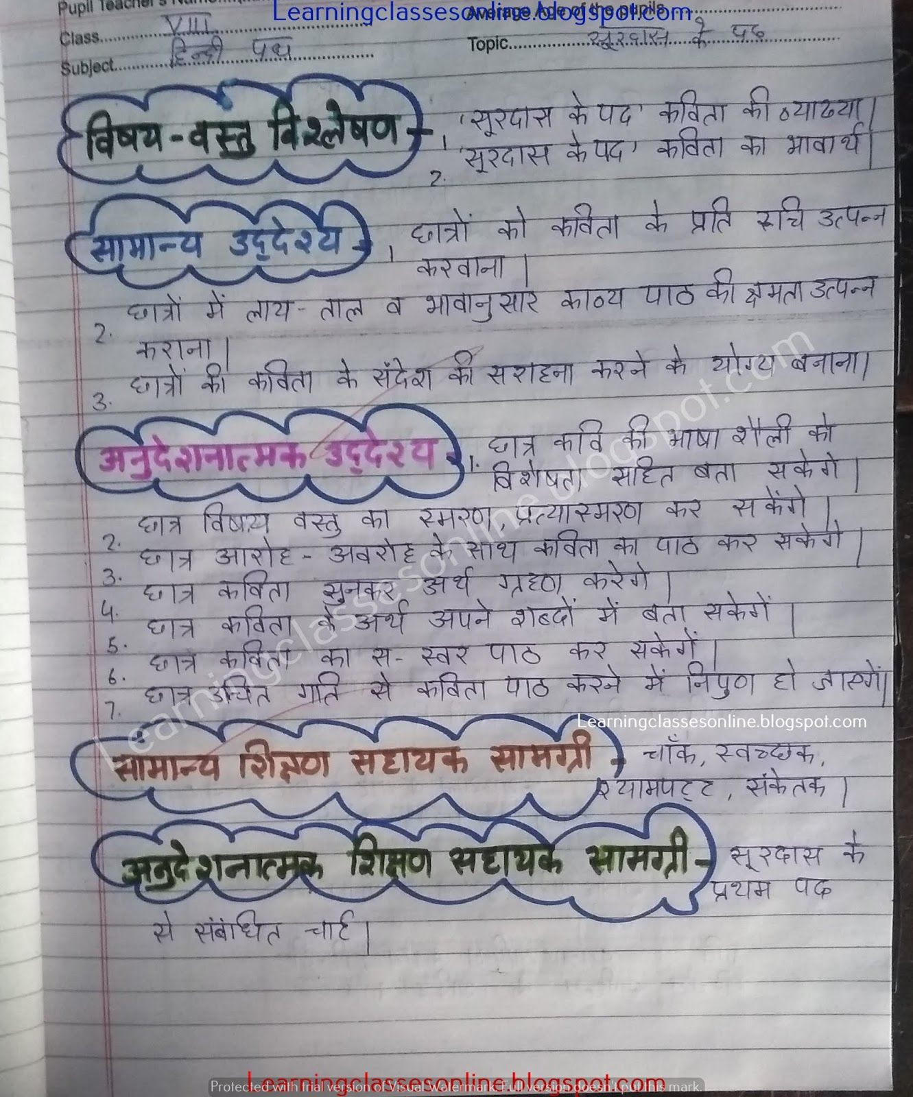 Lesson Plan In Hindi On Surdas Ke Pad For Class 8th Teachers And B Ed Deled Btc Students Lesson Plan In Hindi Lesson Plan In Hindi How To Plan Lesson [ 1600 x 1331 Pixel ]