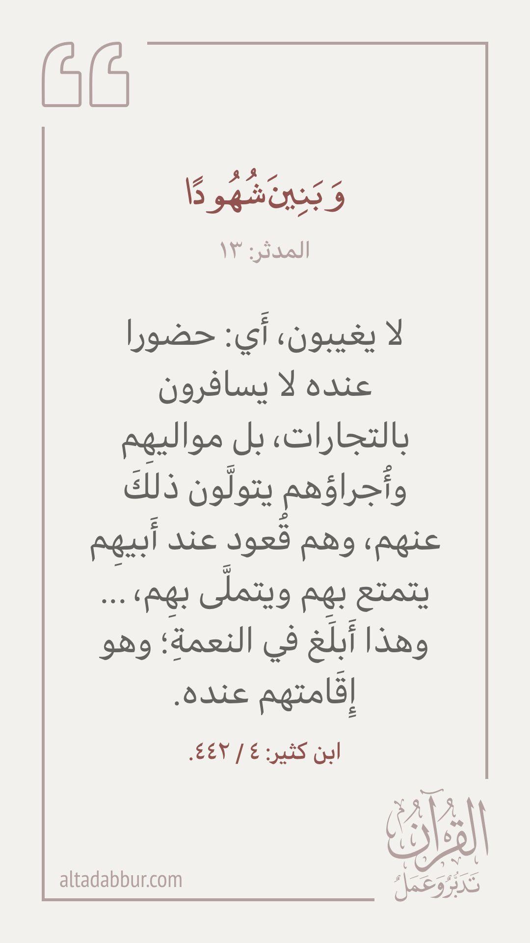 وعلى نياتكم ترزقون Quotes For Book Lovers Beautiful Quran Quotes Islamic Love Quotes