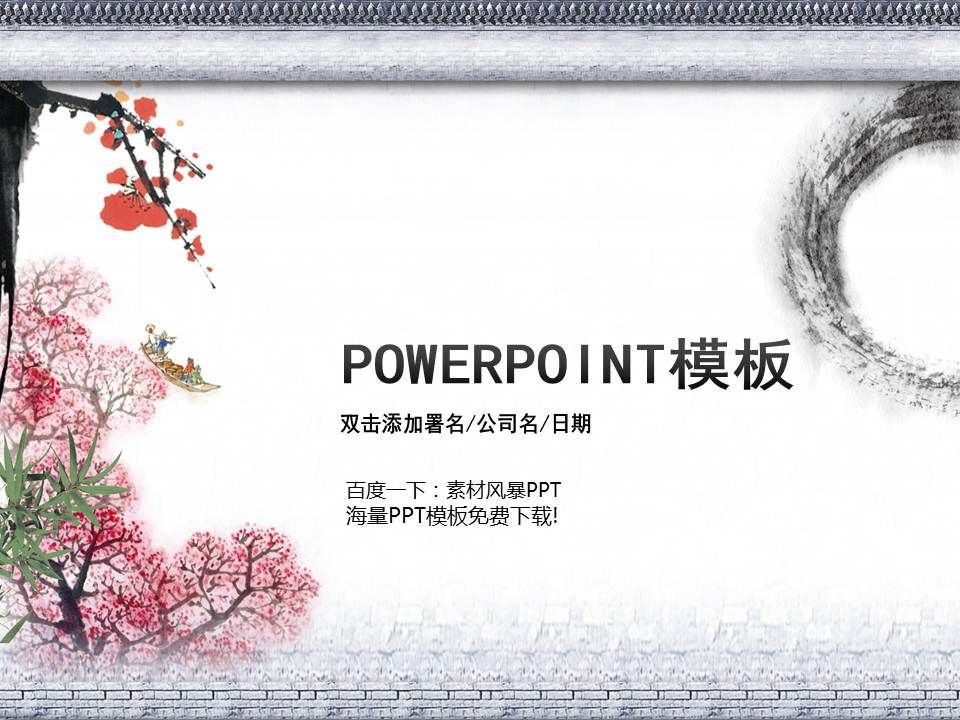 Chinese wind culture and art ppt templates download ppt chinese chinese wind culture and art ppt templates download ppt chinese wind culture ppt chinese toneelgroepblik Gallery