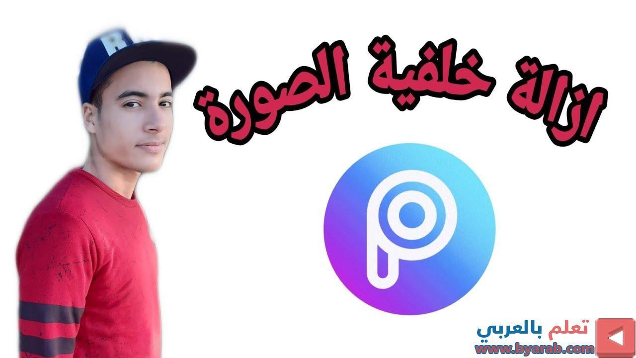 طريقة ازالة وتغيير خلفية الصور Pixart Pinterest Logo Tech Company Logos Company Logo