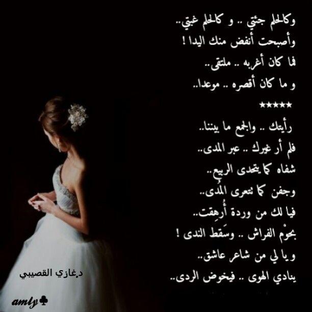 وكالحلم غازي القصيبي Arabic Quotes Words Tu Me Manques