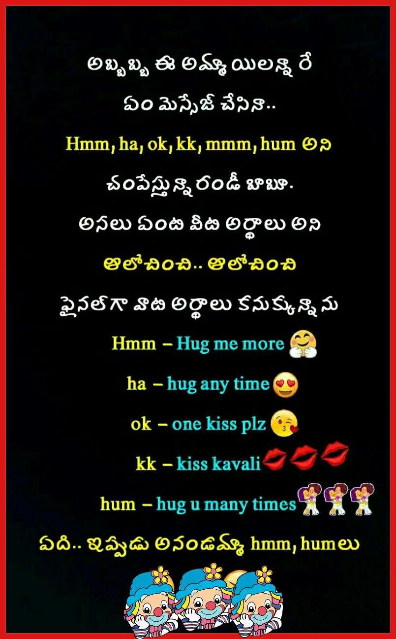 Funny Saved By Sriram Generations Quotes Telugu Jokes Good Morning Quotes