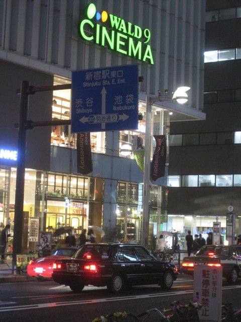 Shinjuku Wald 9 Movie Theater In Tokyo Japan Movie Theater Wald Tokyo