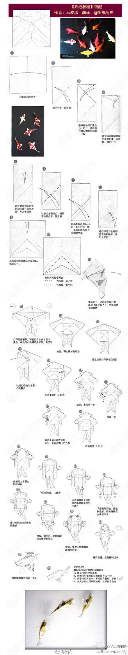 origami beautiful koi fish folding instructions origami instruction [ 440 x 2247 Pixel ]